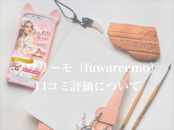 フワリーモ(fuwareemo)口コミをご紹介!